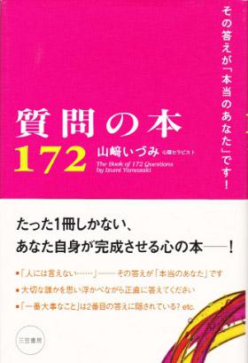 質問の本172