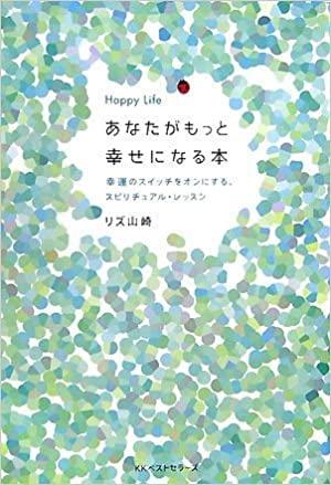 あなたがもっと幸せになる本